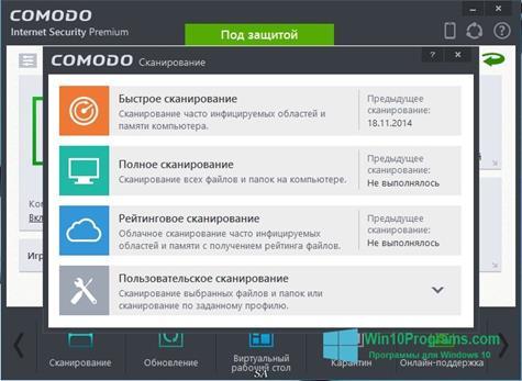 Скриншот программы Comodo Internet Security для Windows 10