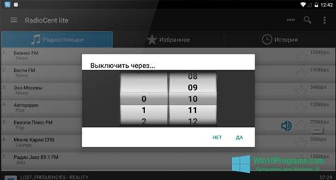 Скриншот программы Radiocent для Windows 10