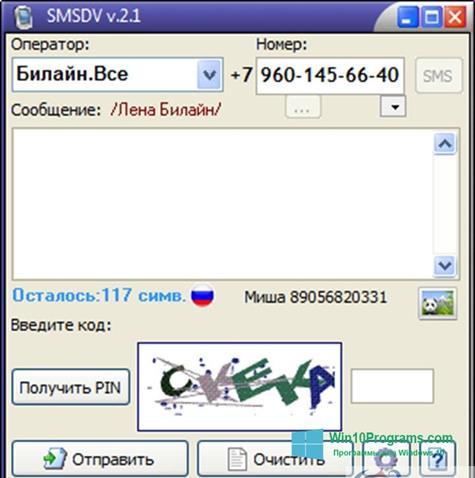 Скриншот программы SMSDV для Windows 10