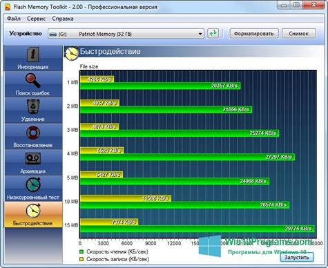 Скриншот программы Flash Memory Toolkit для Windows 10