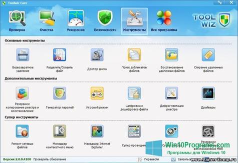 Скриншот программы Toolwiz Care для Windows 10