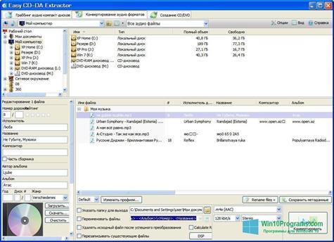 Скриншот программы Easy CD DA Extractor для Windows 10