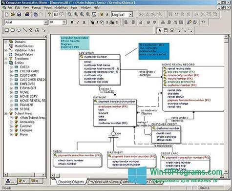 Скриншот программы ERWin для Windows 10