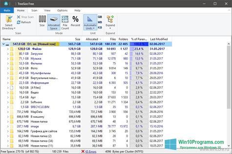 Скриншот программы TreeSize Free для Windows 10