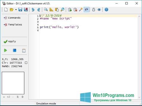Скриншот программы Clickermann для Windows 10
