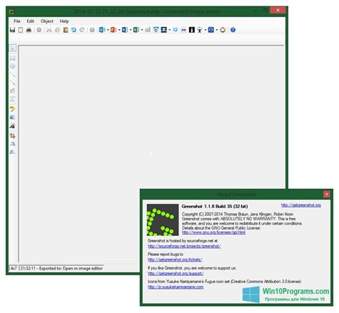 Скриншот программы Greenshot для Windows 10