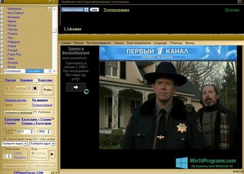 Скриншот программы TV Player Classic для Windows 10