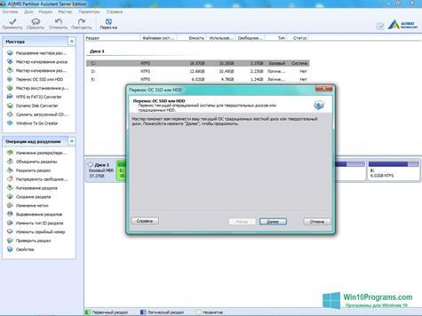 Скриншот программы AOMEI Partition Assistant для Windows 10