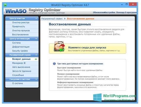 Скриншот программы WinASO Registry Optimizer для Windows 10