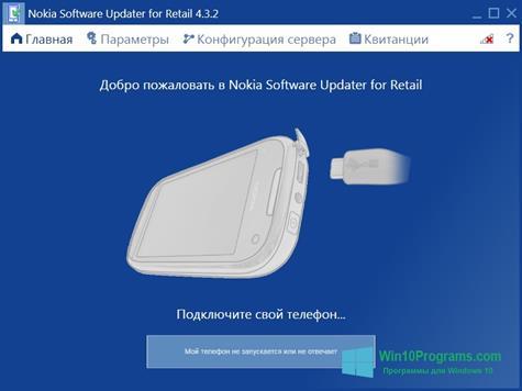 Скриншот программы Nokia Software Updater для Windows 10