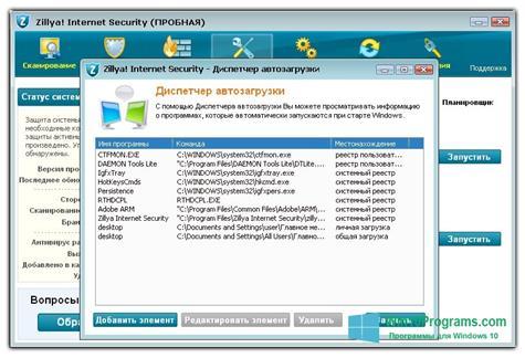 Скриншот программы Zillya! для Windows 10