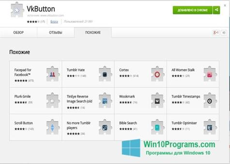 Скриншот программы VkButton для Windows 10