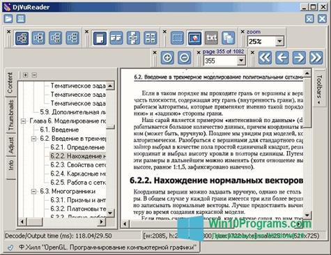 Скриншот программы DjVu Reader для Windows 10