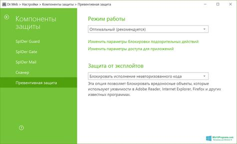 Скриншот программы dr.web security space для Windows 10
