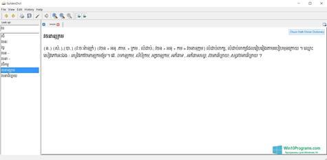 Скриншот программы GoldenDict для Windows 10