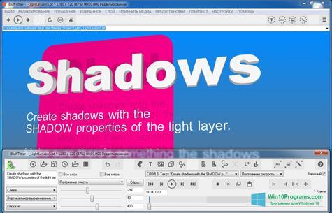 Скриншот программы BluffTitler для Windows 10