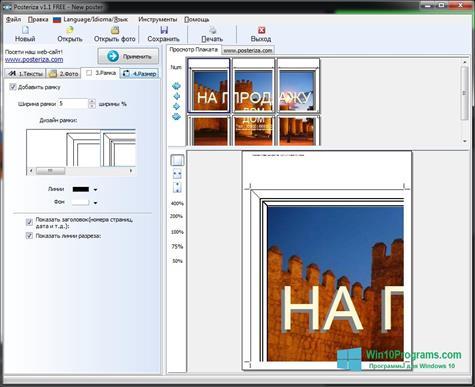 Скриншот программы Posteriza для Windows 10