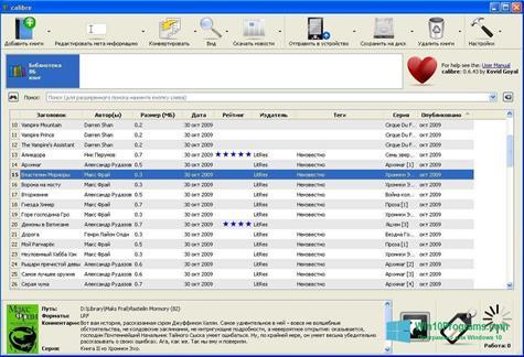 Скриншот программы Calibre для Windows 10