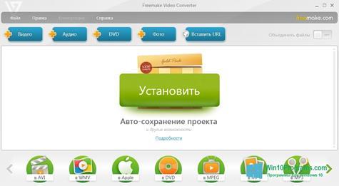Скриншот программы Freemake Video Converter для Windows 10