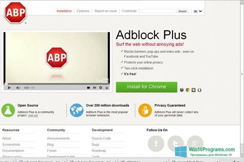 Скриншот программы Adblock Plus для Windows 10