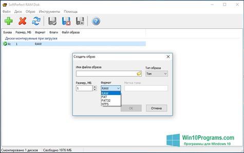 Скриншот программы SoftPerfect RAM Disk для Windows 10