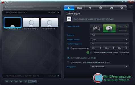 Скриншот программы Mirillis Action! для Windows 10