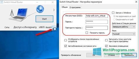 Скриншот программы Switch Virtual Router для Windows 10