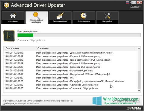 Скриншот программы Advanced Driver Updater для Windows 10