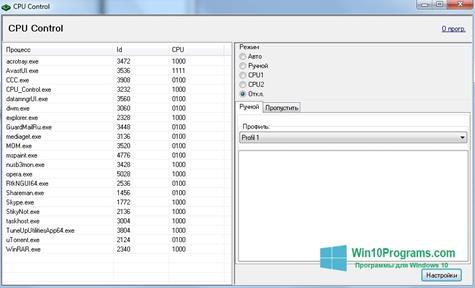 Скриншот программы CPU-Control для Windows 10