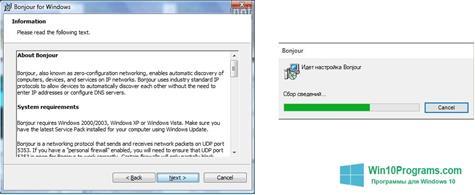 Скриншот программы Bonjour для Windows 10