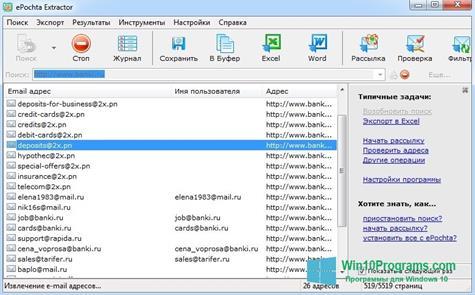 Скриншот программы ePochta Extractor для Windows 10
