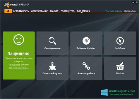 Скриншот программы Avast для Windows 10