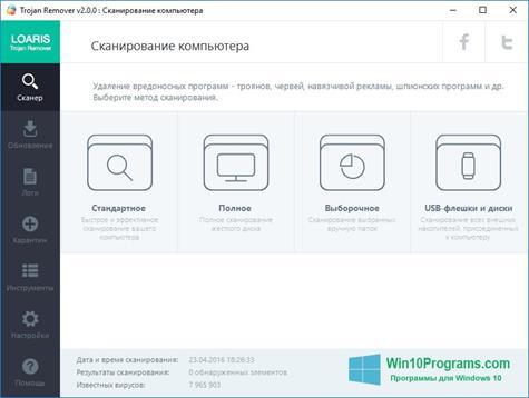 Скриншот программы Loaris Trojan Remover для Windows 10