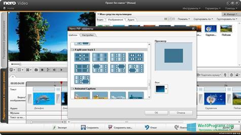 Скриншот программы Nero Video для Windows 10