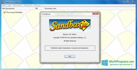 Скриншот программы Sandboxie для Windows 10