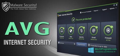 Скриншот программы AVG Internet Security для Windows 10
