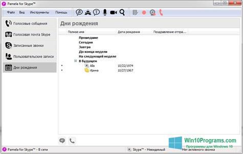 Скриншот программы Pamela for Skype для Windows 10