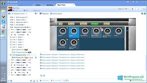 Скриншот программы RaidCall для Windows 10
