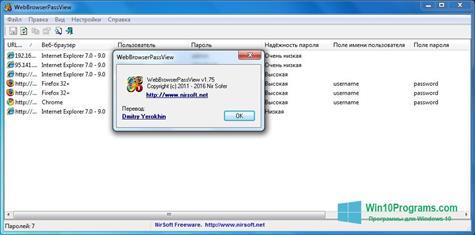 Скриншот программы WebBrowserPassView для Windows 10