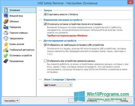 Скриншот программы USB Safely Remove для Windows 10