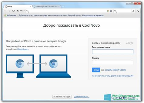 Скриншот программы CoolNovo для Windows 10