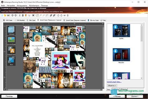 Скриншот программы Ashampoo Burning Studio для Windows 10