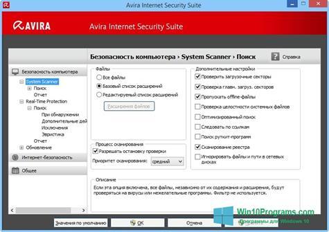 Скриншот программы Avira для Windows 10