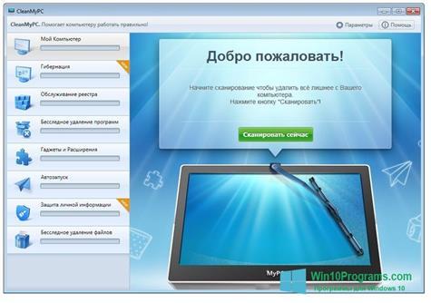 Скриншот программы CleanMyPC для Windows 10