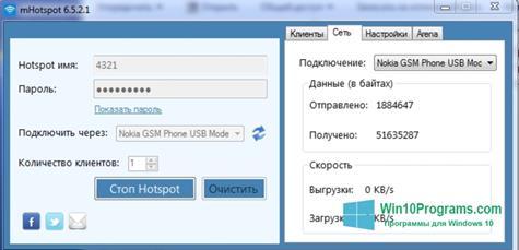 Скриншот программы mHotspot для Windows 10