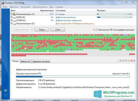 Скриншот программы Auslogics Disk Defrag для Windows 10