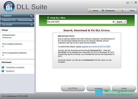 Скриншот программы DLL Suite для Windows 10