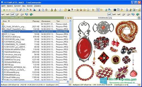 Скриншот программы FreeCommander для Windows 10
