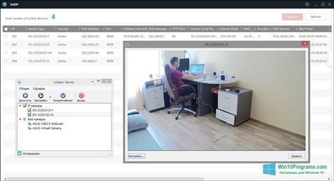 Скриншот программы Ivideon Server для Windows 10
