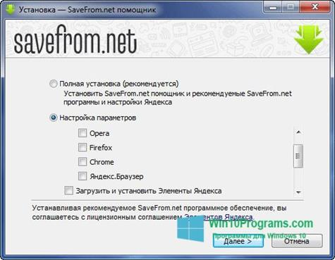 Скриншот программы SaveFrom.net для Windows 10
